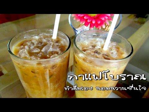 วิธีชงกาแฟโบราณ ใครอยากเปิดร้านกาแฟเพื่อขายกาแฟโบราณก็ไม่ยากนะ How to make iced coffee.