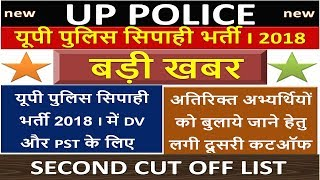 Up police constable second list 2018|Up police second list cut off 2018|Up police constable physical