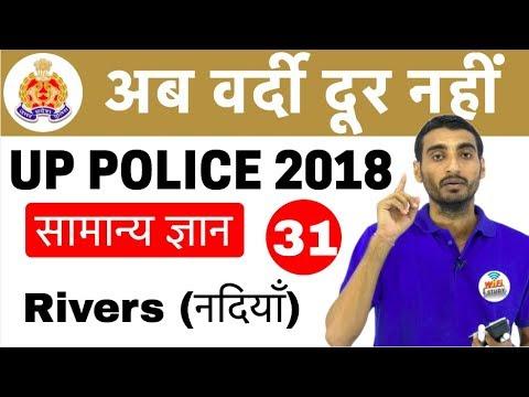 8:00 PM| UP Police 2018-अब वर्दी दूर नहीं - सामान्य ज्ञान 01 Rivers नदियाँ | by Vivek Sir|Day#31