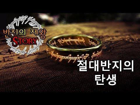 [반지의 제왕 Story] 요정과 사우론의 전쟁 (上) - 절대반지의 탄생