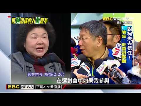 陳菊「不信任」 柯:我只是不小心講了實話
