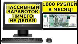 1000р в МЕСЯЦ НА ПАССИВЕ РЕАЛЬНЫЙ ЗАРАБОТОК  В ИНТЕРНЕТЕ НА КОМПЬЮТЕРЕ