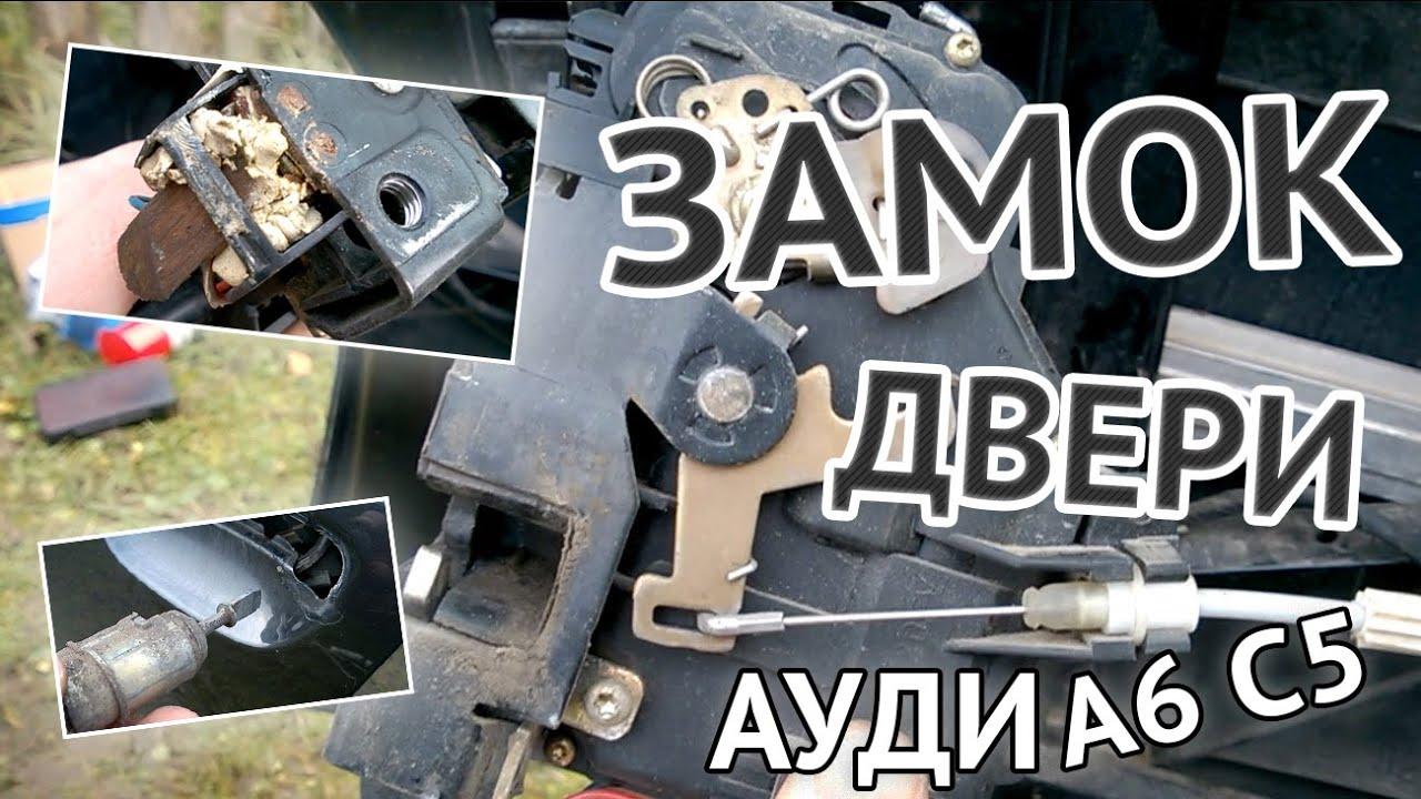Как снять замок водительской двери Ауди А6 С5 - замена микровыключателя двери