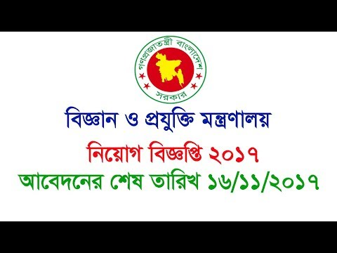 Ministry of Science and technology job news bd