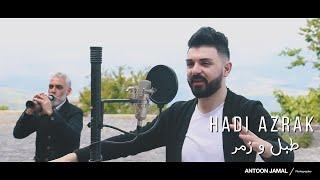طبل و زمر  - هادي أزرق -    Hadi Azrak -   2020