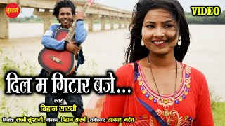 Dil Ma Gitar Baje        Vidvan Sarthi  CG Romantic Video