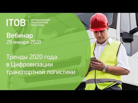 Тренды 2020 года в Цифровизации транспортной логистики - вебинар АЙТОБ, часть 2