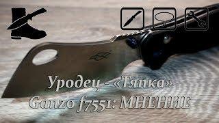 "Уродец - ""Тяпка"" Ganzo Firebird f7551: МНЕНИЕ"