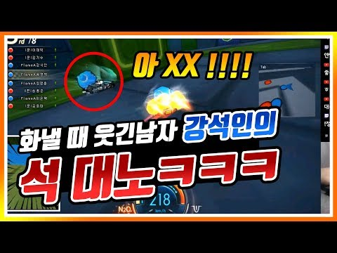 매력 넘치는 강석인의 대노ㅋㅋㅋㅋ「카트라이더 유영혁」