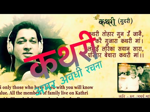 KATHRI | Best Awadhi Geet | With Lyrics | Ravi Tripathi Official