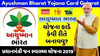 આયુષ્યમાન ભારત યોજના ૨૦૧૯ | Ayushman Bharat Yojana| Pradhan Mantri Ayushman Yojana list Gujarat 2019