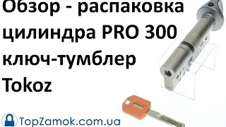 Unboxing - Обзор - распаковка цилиндра PRO 300 ключ-тумблер Tokoz