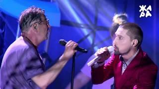 Григорий Лепс и Дима Билан - Небо (музыкальный фестиваль ЖАРА, 2017)