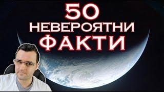 50 Невероятни ФАКТИ - Планетата ЗЕМЯ