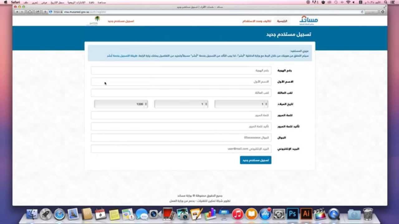 طريقة التقديم على موقع مساند Youtube