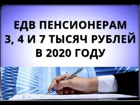 ЕДВ пенсионерам 3,4 и 7 тысяч рублей в 2020 году