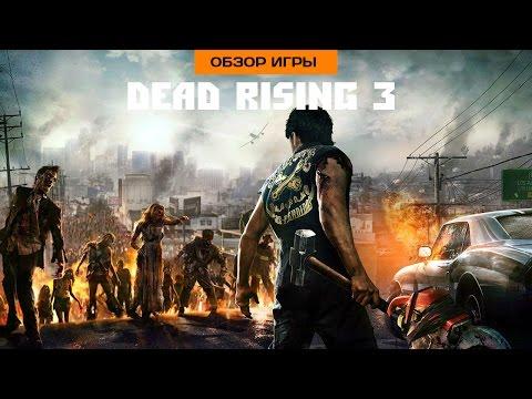 Впечатления от Dead Rising 3 для PC (Обзор игры)