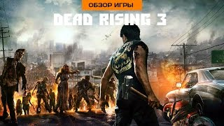 видео Dead Rising 3 запуск игры