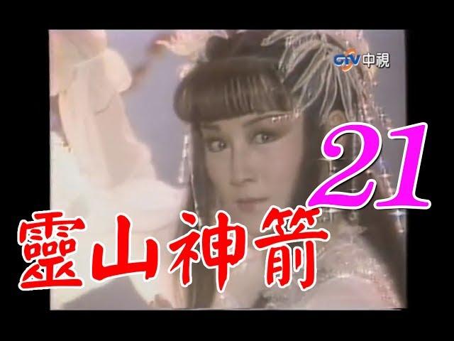 『靈山神箭』第21集(潘迎紫 孟飛 黃文豪 沈海蓉)_1987年