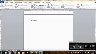 Как сделать оглавление в Word