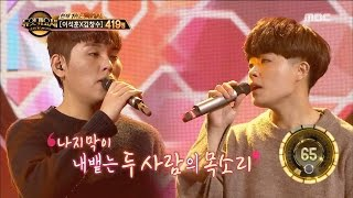 [Duet song festival] 듀엣가요제 - Han donggeun & Choi hyoin, 'I Don't Love You' 20160923