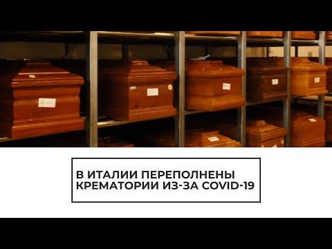 В Италии переполнены крематории из-за коронавируса