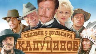 Человек с бульвара Капуцинов. Лучшие эпизоды.