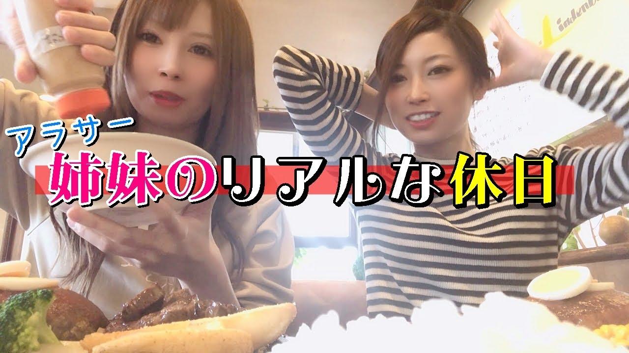 動画映えを一切気にしない姉妹の休日の様子がこちら【Vlog】