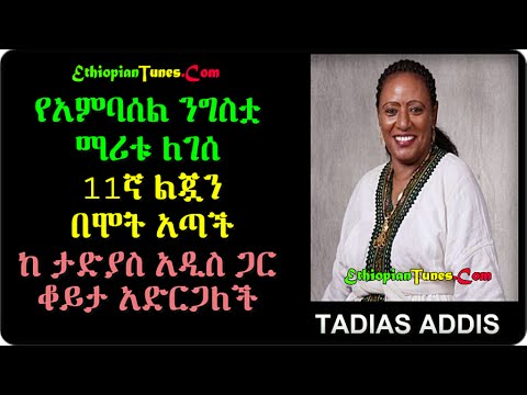 Tadias Addis On Sheger Fm 102.1