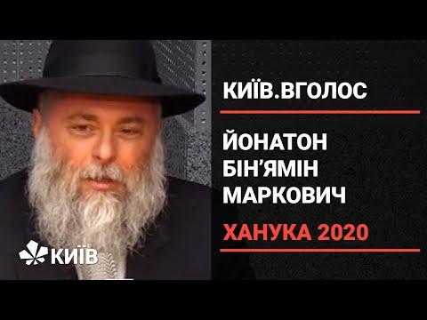 Телеканал Київ: Ханука 2020: як святкують та чим важливе це свято? (Київ.Вголос 11.12.20)