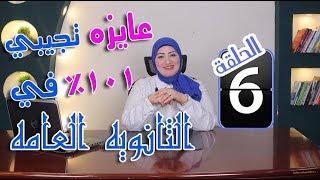 قصه بنت جابت 101% في الثانويه العامه  ( 1 )وبدأت مذاكره في شهر ٢#حكمه_في_قصه6