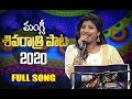 2020 Shivaratri Special Full Song | Mangli | శివరాత్రి పాట
