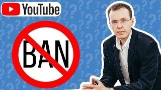 Как уберечь канал от блокировки? Как избежать бана на YouTube?