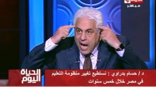 بالفيديو.. حسام بدراوي: الاقتصاد الموازي أنقذ مصر خلال السنوات الست الماضية