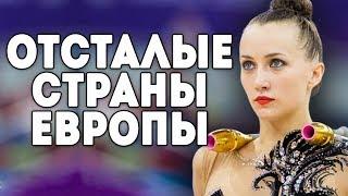 ОТСТАЛЫЕ СТРАНЫ ЕВРОПЫ | Малоразвитые страны в гимнастике