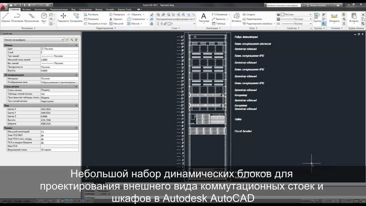 AutoCAD dynamic blocks to design the 19-inch racks - YouTube