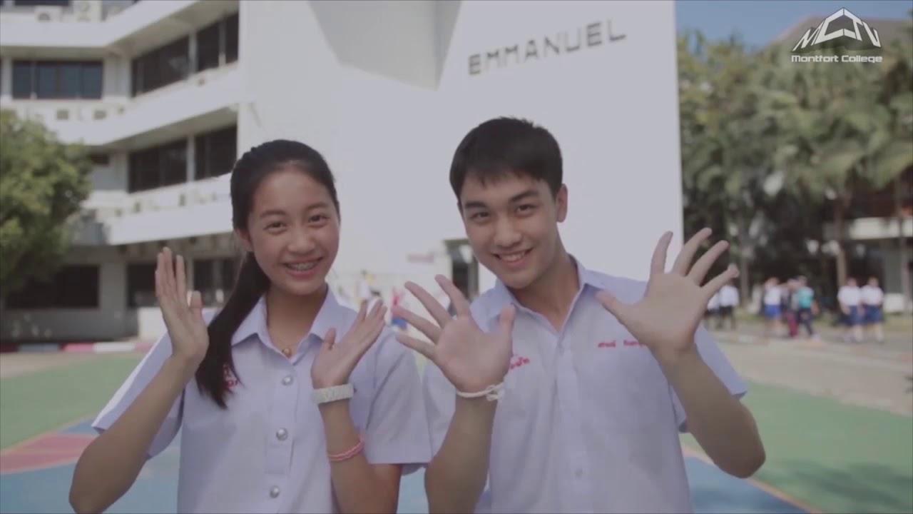 วิดีทัศน์แนะนำโรงเรียนมงฟอร์ตวิทยาลัย 2017