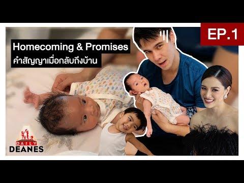 Daily Deanes Ep.1  Homecoming & Promises คำสัญญาเมื่อกลับถึงบ้าน