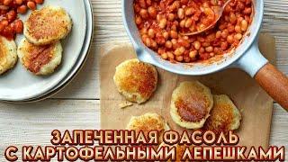 Домашняя фасоль с картофельными оладьями - рецепт от Гордона Рамзи