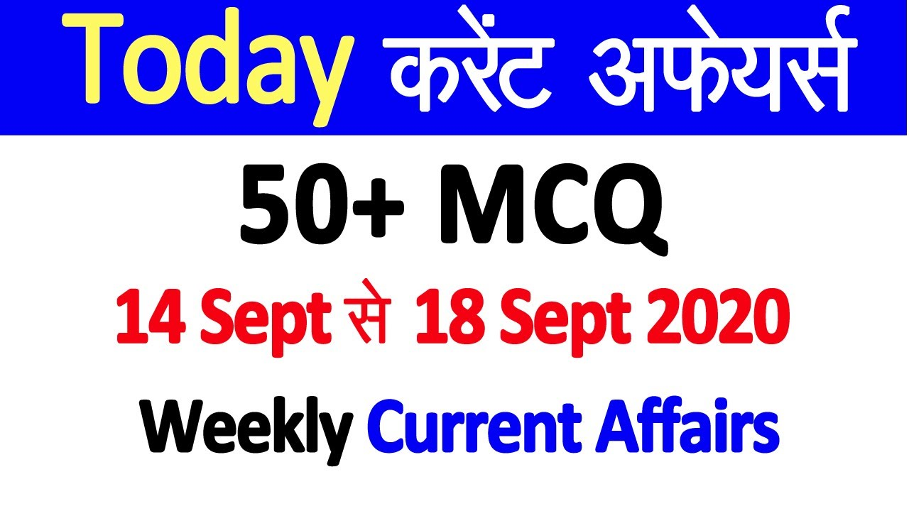 14 - 18 September 2020 Current Affairs Current Affair Today Aaj Ka Current Affairs The Study Power