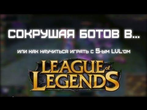 видео: СОКРУШАЯ БОТОВ В league of legends - смешные моменты