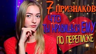 7 ПРИЗНАКОВ, что ты нравишься ПАРНЮ по ПЕРЕПИСКЕ
