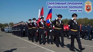 �������� ���� Спортивный праздник московской полиции ������