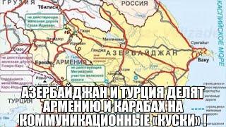 Азербайджан и Турция делят Армению и Карабах на коммуникационные куски Армении грозит дефолт