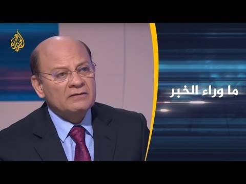 ما وراء الخبر-خريطة طريق المعارضة.. هل تحل أزمة الجزائر؟  - نشر قبل 3 ساعة