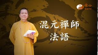 庭院排水應暢通【混元禪師法語76】| WXTV唯心電視台