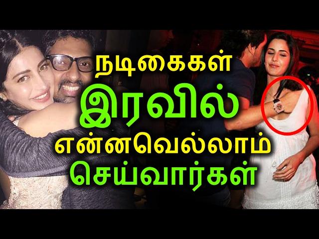 நடிகைகள் இரவில் என்னவெல்லாம் செய்வார்கள் | Tamil Cinema News | Kollywood News | Cinema Seithigal