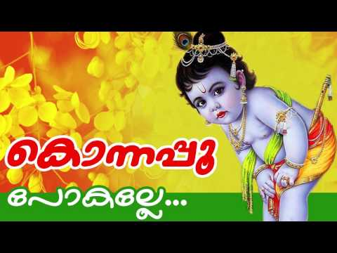 pokalle malayalam hindu devotional song konnapoo guruvayoorappa songs malayalam kavithakal kerala poet poems songs music lyrics writers old new super hit best top   malayalam kavithakal kerala poet poems songs music lyrics writers old new super hit best top