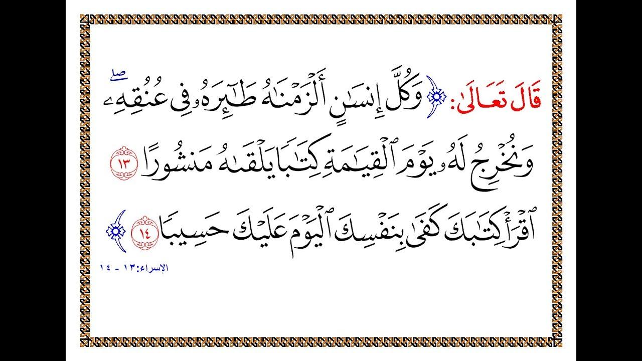 تفسير سورة الإسراء من الآية 13 إلى الآية 14 تفسير السعدي المقروء والمسموع Youtube