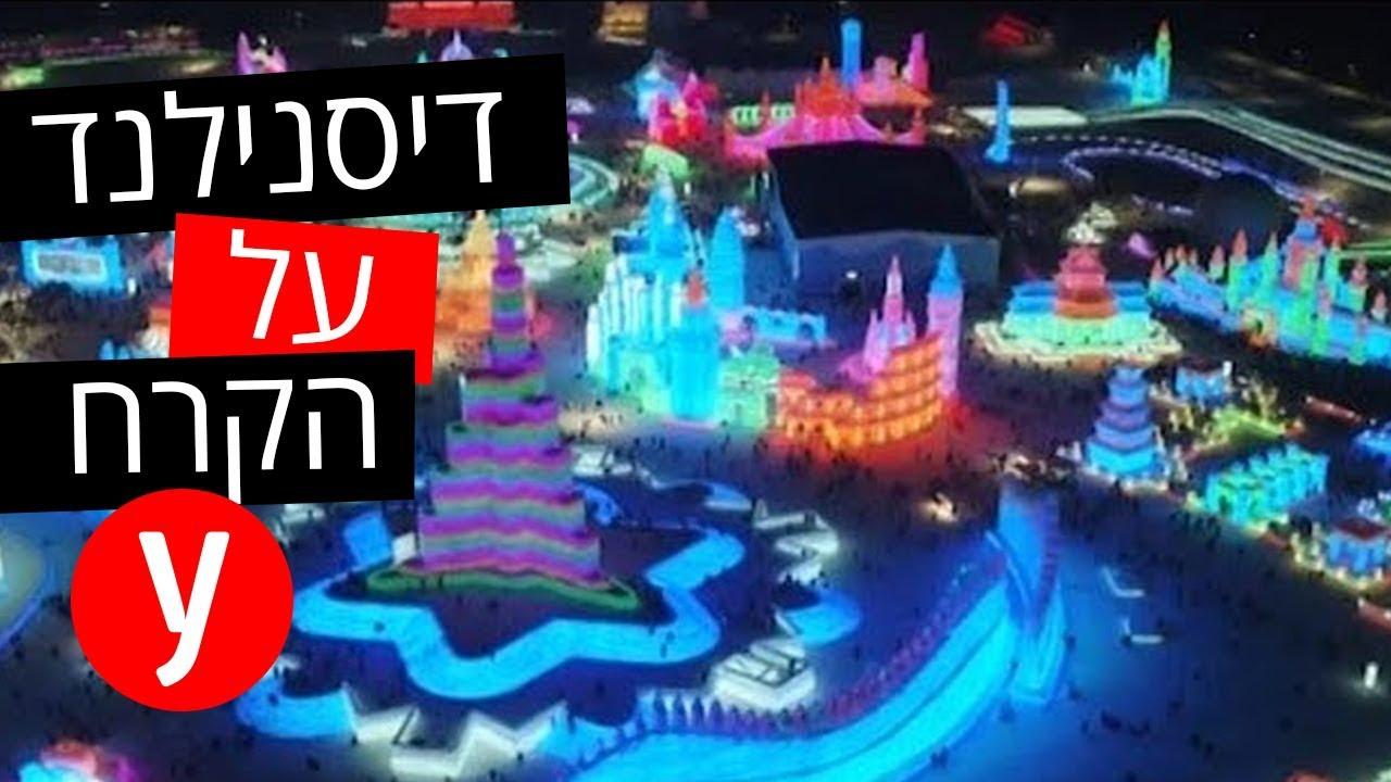 צילומים מרהיבים: דיסנילנד של קרח - פסטיבל החורף בסין